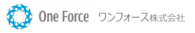 ワンフォース株式会社 One Force
